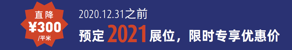 VIV-QINGDAO-2021-BOOTH-BOOKING-DISCOUNT.png